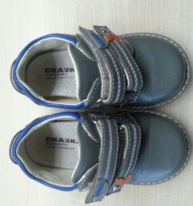 Туфли для мальчика 23 размер
