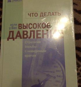 Книга «Высокое давление»