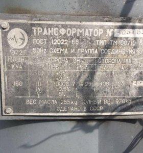 Трансформатор ТМ 160/10 10/0,4 кВ
