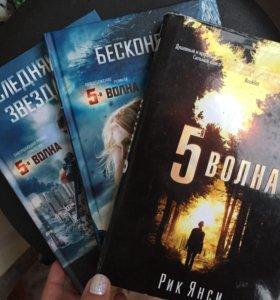 «5 волна» Рик Янси 3 книги
