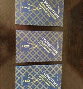 Б.Г.Зив,В.М.Мейер Геометрия- 7,8,9кл