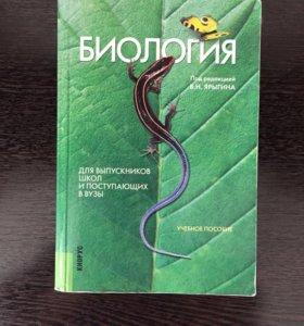 Биология под редакцией В.Н.Ярыгина