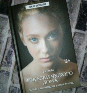 "Книга ""Сказки чужого дома"""