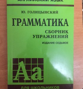 Грамматика сборник упражнений