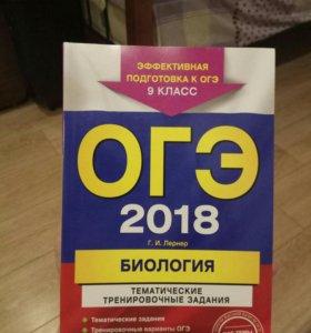 Тематические тренировочные задания ОГЭ 2018