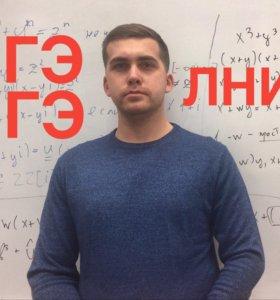 Репетитор по математике и геометрии 7-11