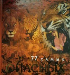 77 Самых опасных животных и растений