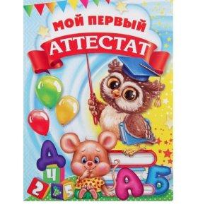 "Аттестат ""Выпускнику детского сада"""