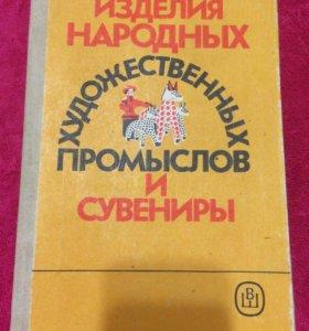 Учебник «Изделия народных художественных промыслов
