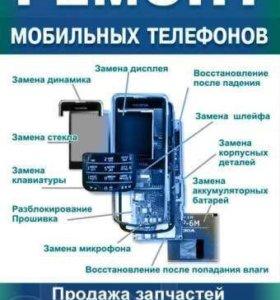 Прошивка и ремонт телефонов