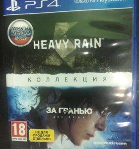Heavy rain + за гранью Ps4