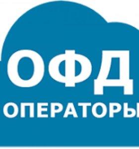 Годовой договор с ОФД за 2 600
