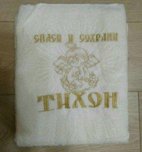 Крестильное полотенце с вышивкой именное.