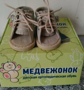 Ботиночки-брейсы