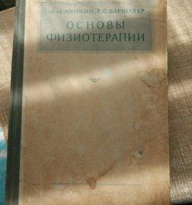 Книга медицинская 1950г