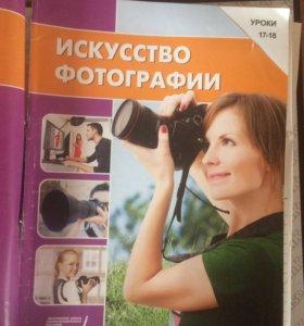 Полный курс обучения фотографии