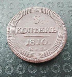 5 копеек 1810 ем