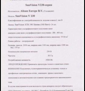 Солярий sun vision v230