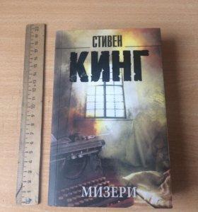 Стивен Кинг «Мизери»