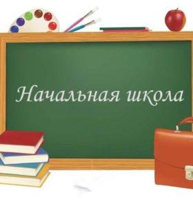 Репетитор начальных классов, подготовка к школе