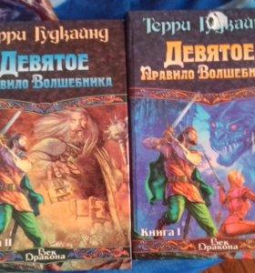 Девятое правило волшебника 2 книги