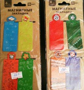 Магнитные закладки