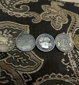 Монеты для принятия решений!!!!