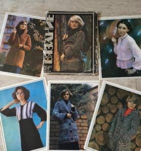 Набор открыток по вязанию