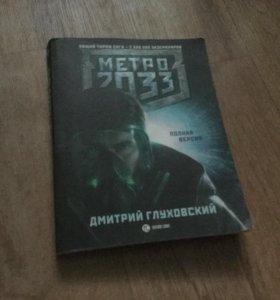 Книга- МЕТРО 2033