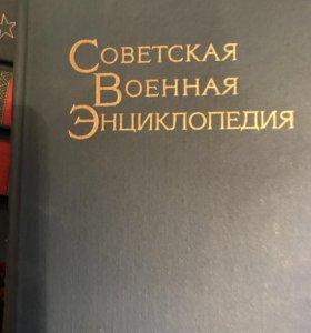 Советская военная энциклопедия 8 томов