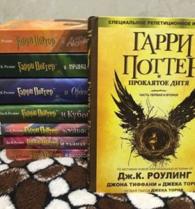 Дж. Роулинг «Гарри Поттер»
