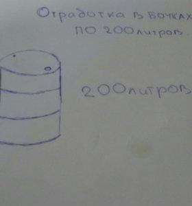 Отработка по 200 литров