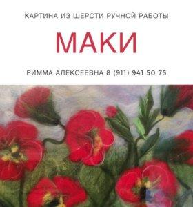 Картина из шерсти Маки