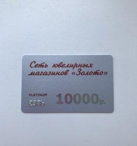 Сертификат на сумму 10 000 в магазине «Золото»