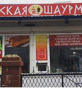 Торговый киоск, шаурма на Пушкинской