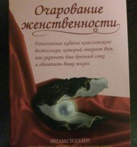 """Книга """"Очарование женственности"""" Хелен Анделин"""