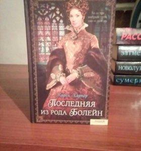 """Книга """" Последняя из рода Болейн"""""""