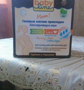 Продам для кормящих мамочек( для груди)