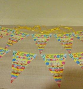 Бумажные флажки с днем рождения