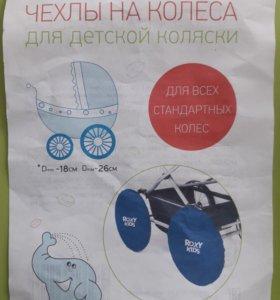 Новые чехлы на колеса коляски