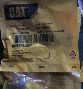 Сапун 197-9155 для CAT 428