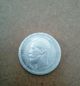 Монета Николай 2