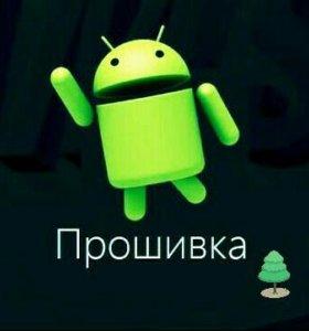 Прошивка андроид устройств