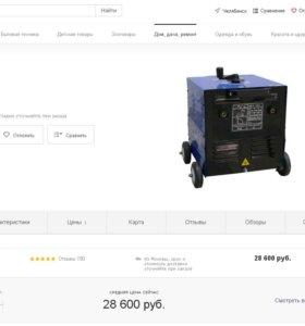 Продам сварочный трансформатор тдм 405