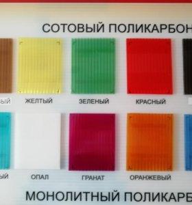 Поликарбонат цветной
