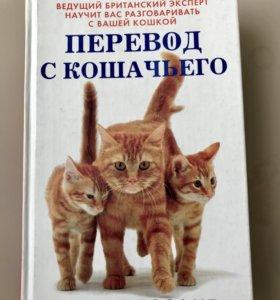 Книга К.Бессант Перевод с кошачьего