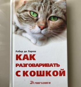 Книга Роберт де Ларош Как разговаривать с кошкой