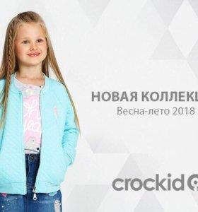 Совместные закупки детской одежды