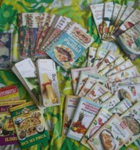 Книги и брошюры по кулинарии