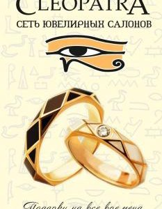 Сертификат в ювелирную сеть Clеopatra на 7000р.